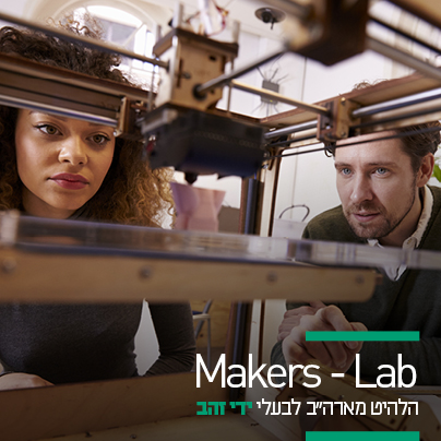 The Makers-Lab